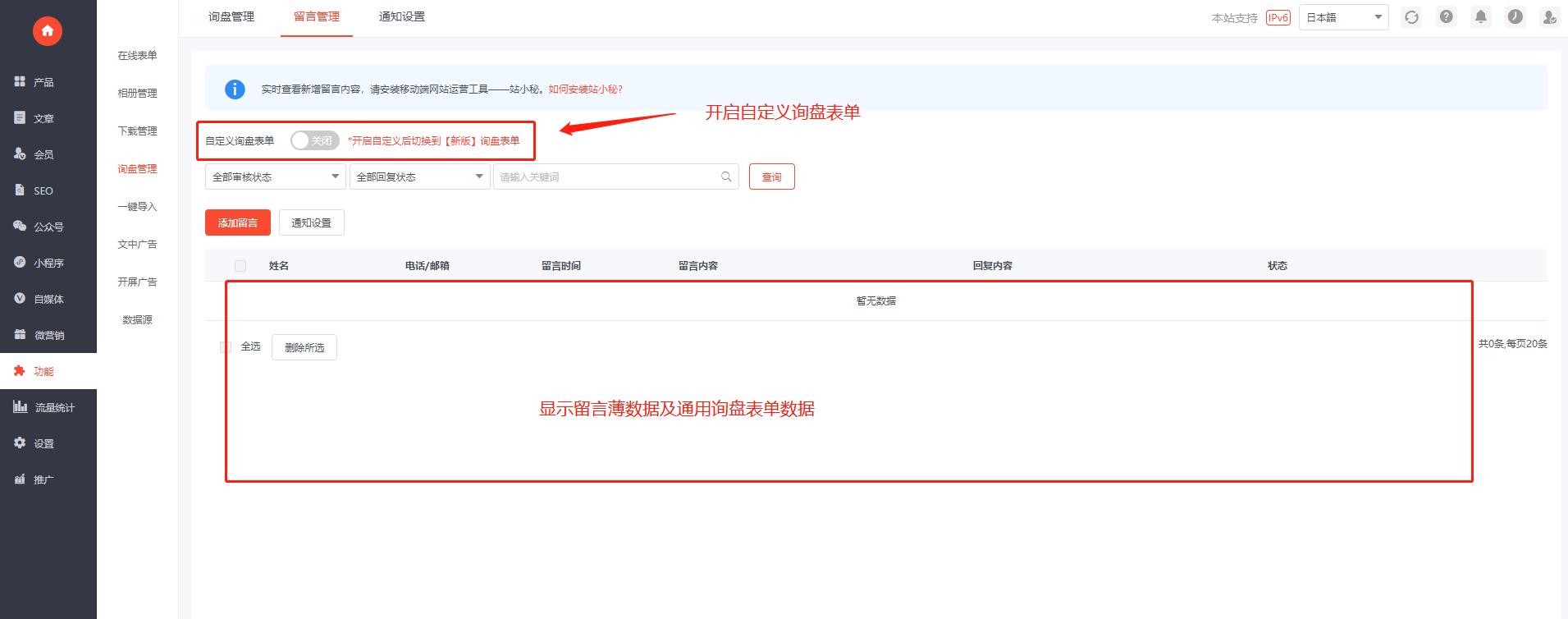建站更新:网站建设系统产品询盘表单支持自定义